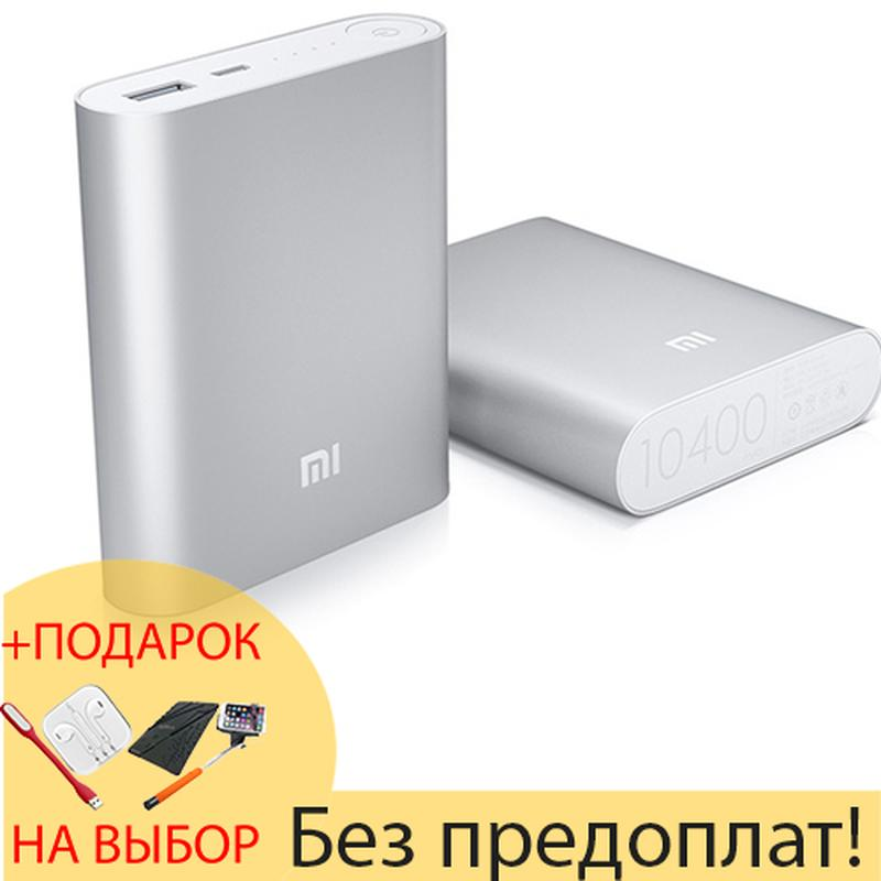 Xiaomi Mi Power Bank 10400 mAh + ПОДАРОК