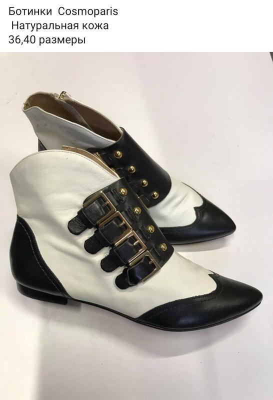 Ботинки  cosmoparis  натуральная кожа 36,40 размеры