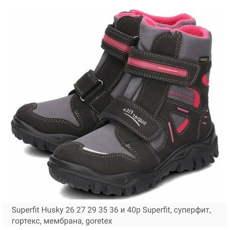Сапоги superfit husky 27 33 37