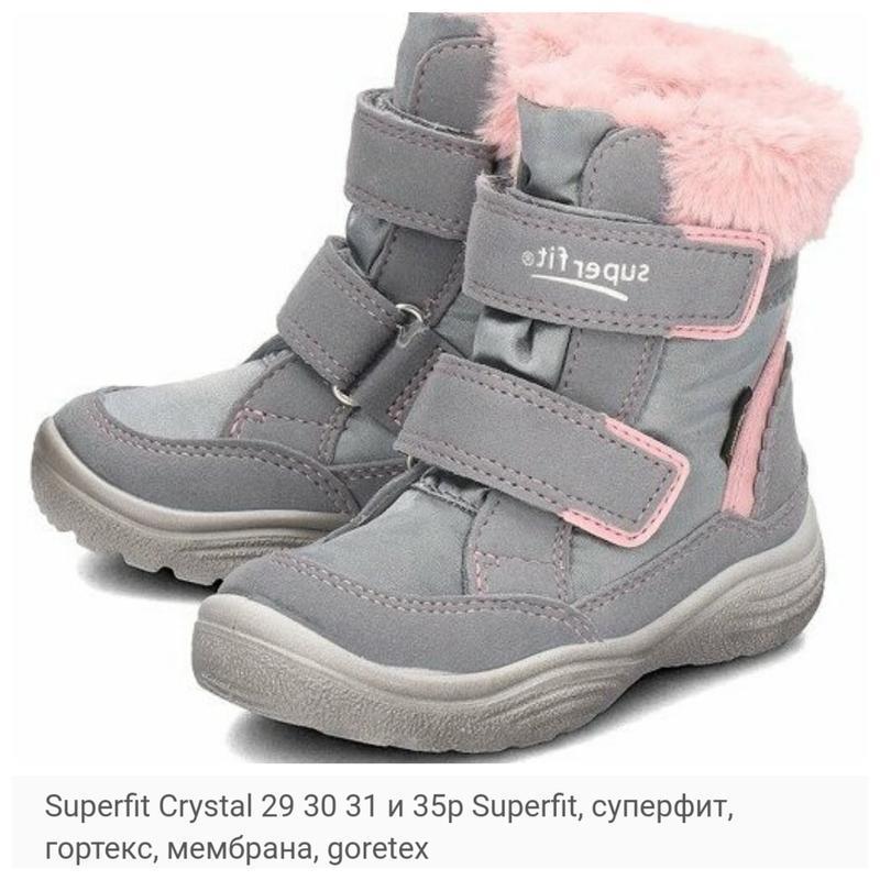Сапоги superfit crystal