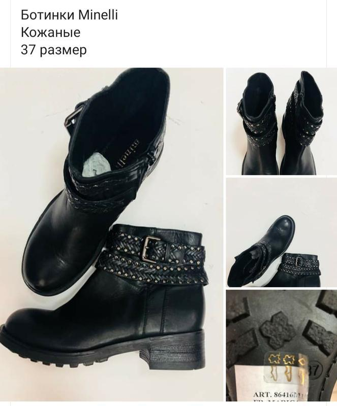 Ботинки minelli кожаные  37 размер