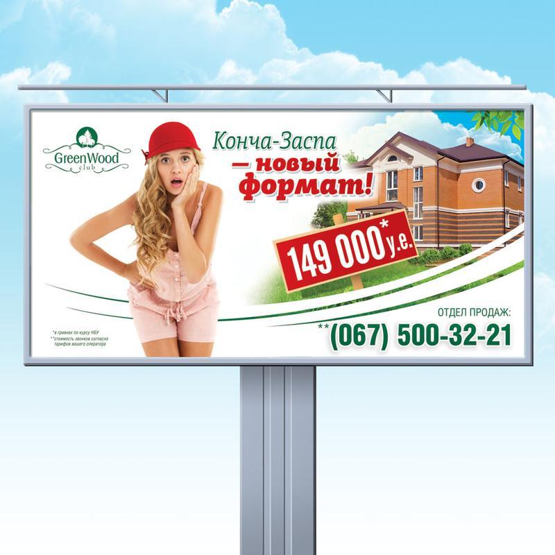 Дизайн билбордов, ситилайтов, баннеров. - Фото 2