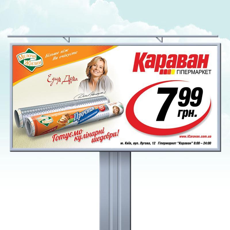 Дизайн билбордов, ситилайтов, баннеров. - Фото 3