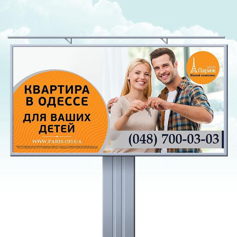 Дизайн билбордов, ситилайтов, баннеров. - Фото 4