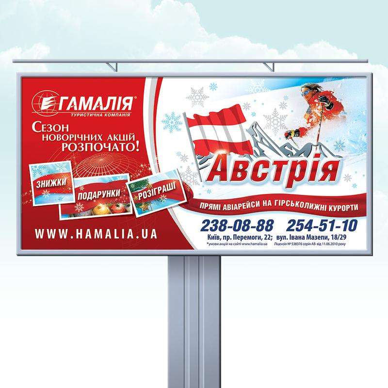 Дизайн билбордов, ситилайтов, баннеров. - Фото 5
