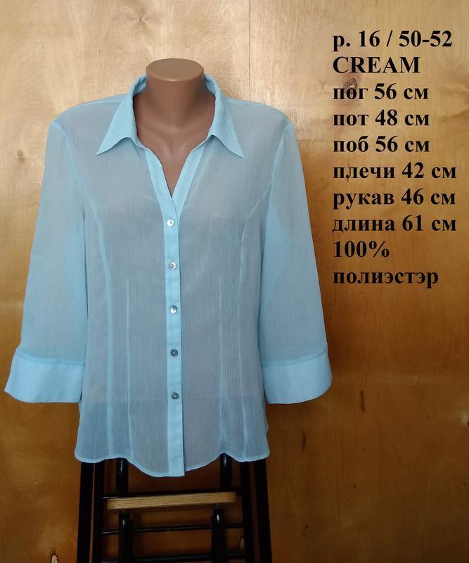 Р 16 / 50-52 невесомая блуза блузка нежно голубая легкая на пу...