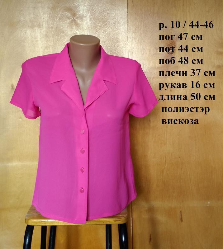 Р 10 / 44-46 сочная яркая розовая блуза блузка на пуговичках