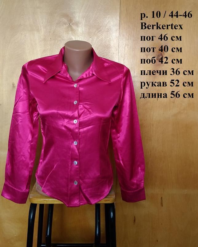 Р 10 / 44-46 прелестная яркая офисная атласная блуза блузка ру...