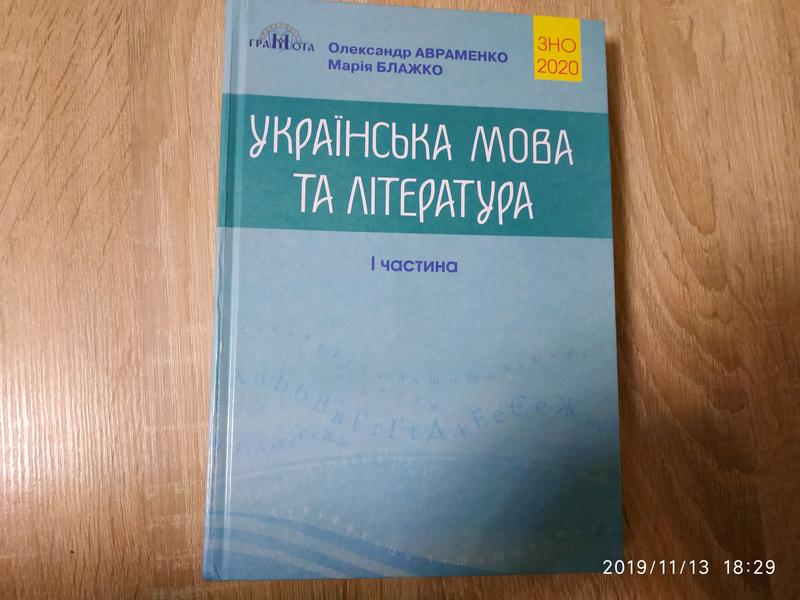Репетитор української мови та англійської