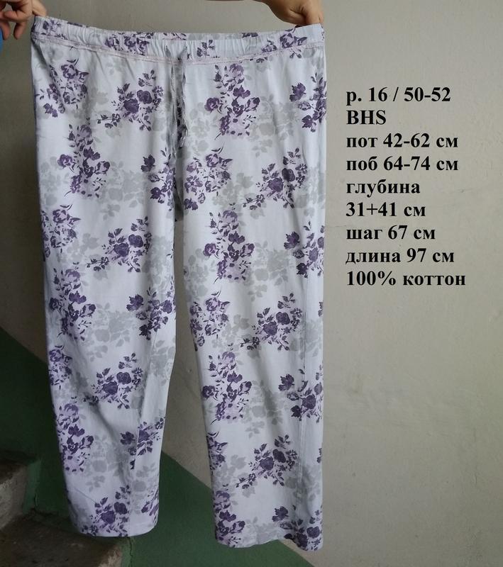 Р 16 / 50-52 штаны пижамные домашние в цветочек хлопок трикота...
