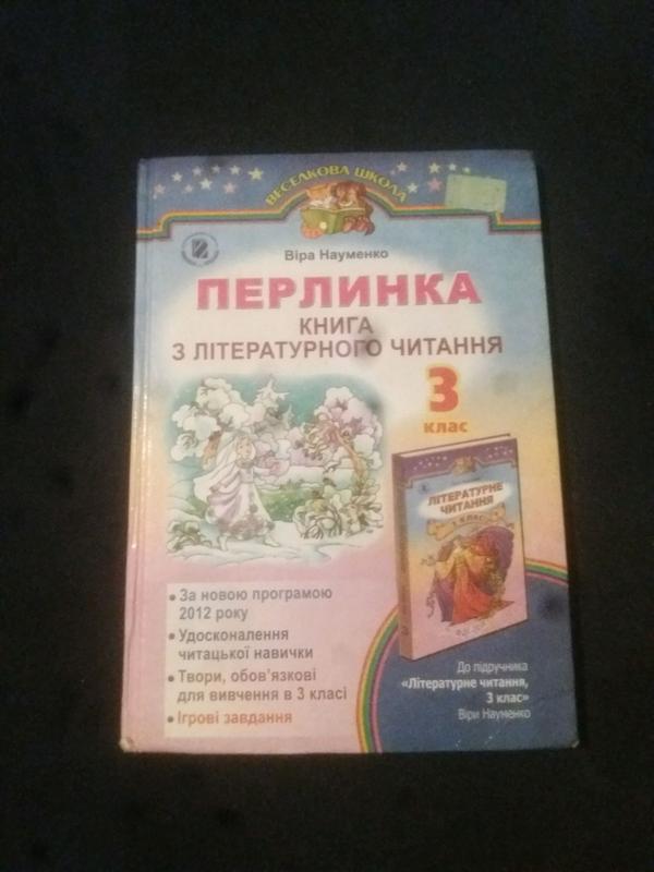 Книжка перлинка