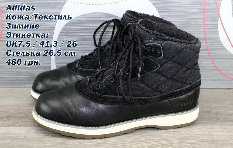 Ботинки зимние adidas.