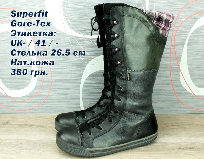 Сапоги superfit. gore-tex.