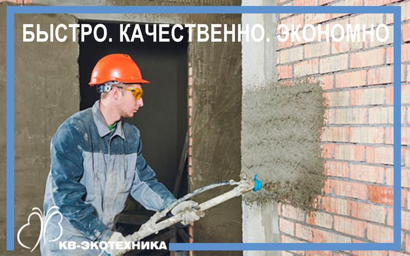 Машинная штукатурка в Киеве/Киевска область - Фото 2