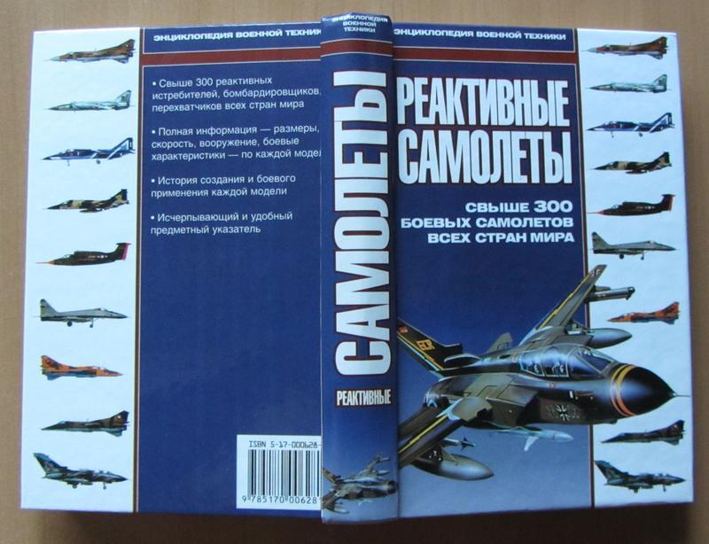 Книга. Реактивные самолеты