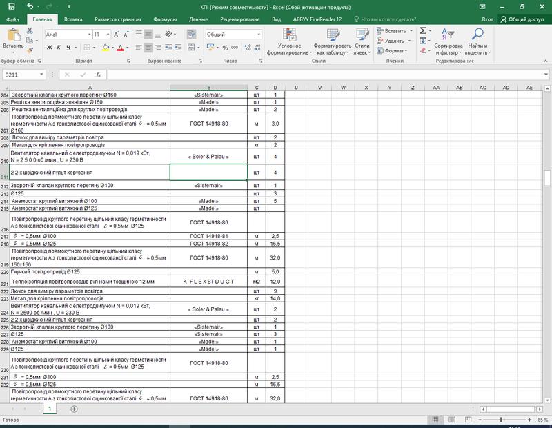 Сделаю таблицы, пропишу формулы, просчитаю данные