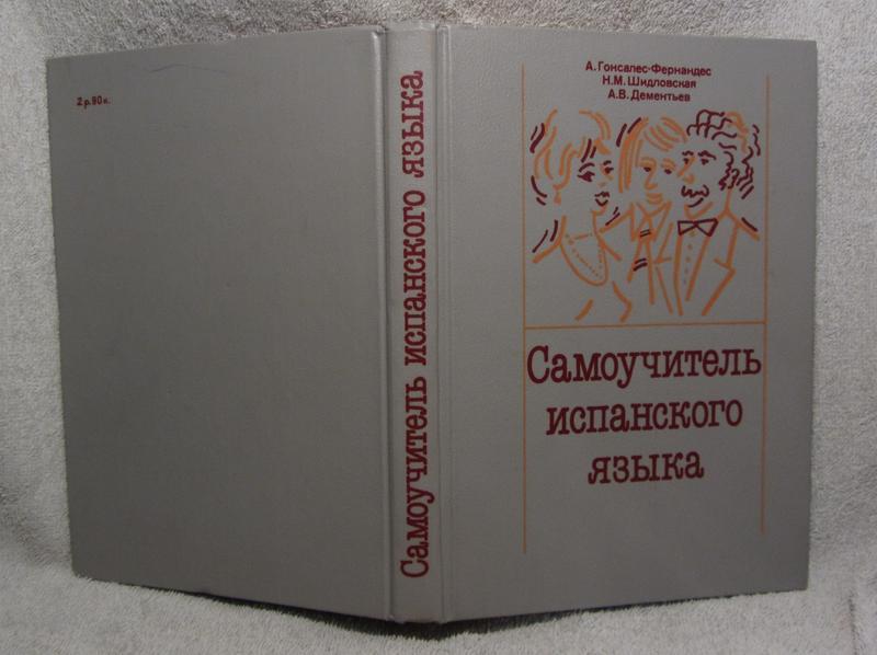 Самоучитель испанского языка. Книга.