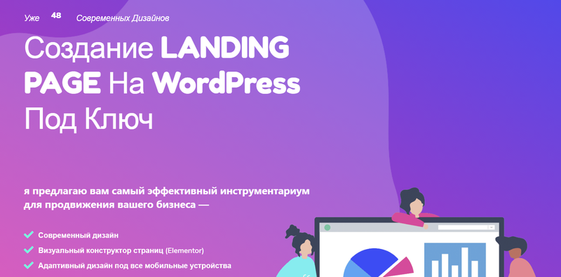 Разработка и создание Landing page на Wordpress