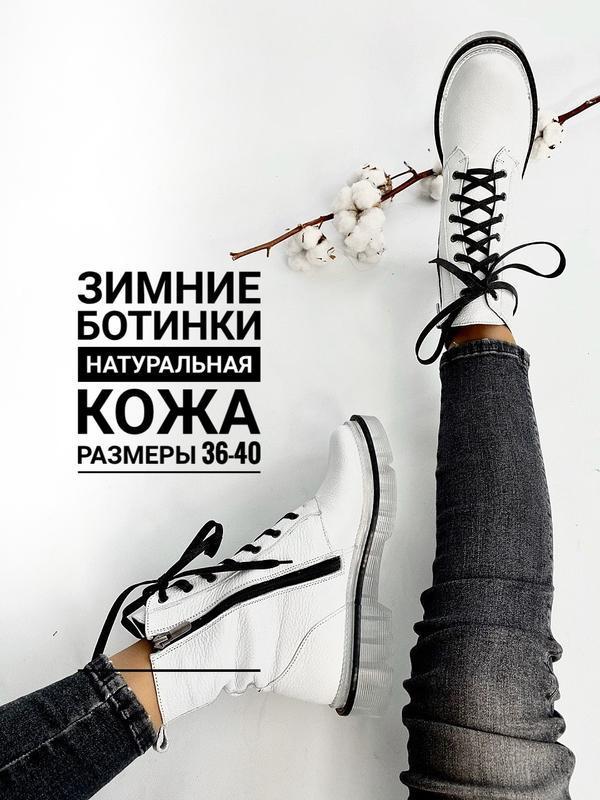 Белые кожаные женские ботинки зима