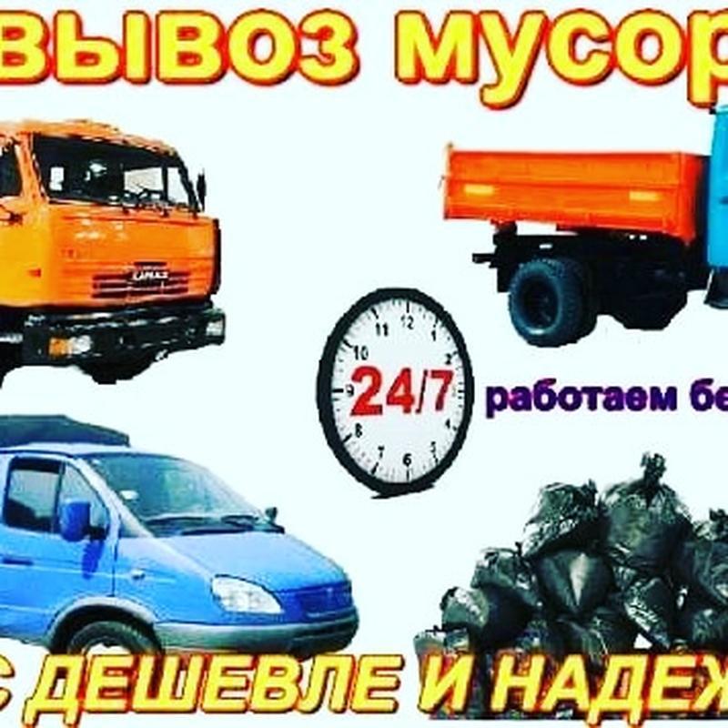 Вывоз мусора Киев и обл. ЗИЛ, КамАЗ, Газель. Быстро и дёшево.