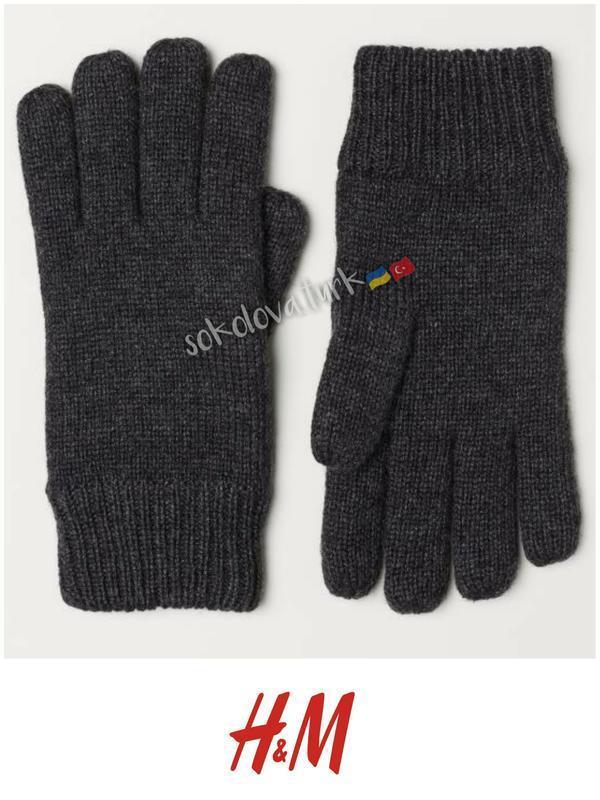 Зимние вязаные двухслойные перчатки рукавиці 24% шерсть от h&m