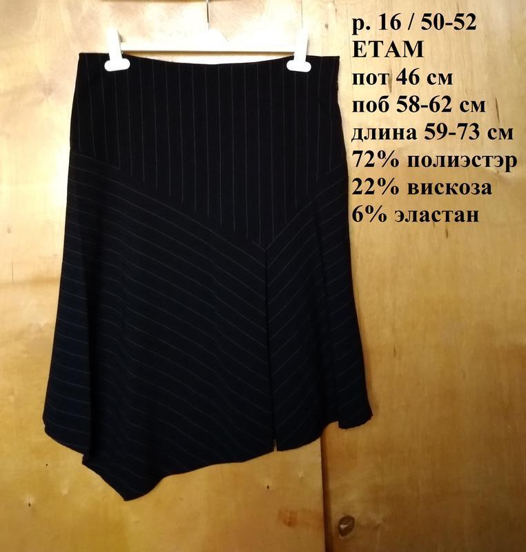 Р 16 / 50-52 стильная демисезонная юбка юбочка спідниця трапец...