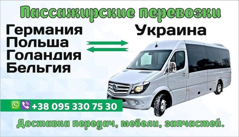 Пассажирский перевозки