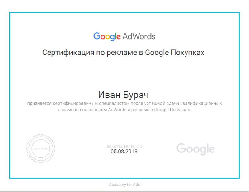 Контекстная, Таргетированная реклама Google/Yandex/FB/Instagram
