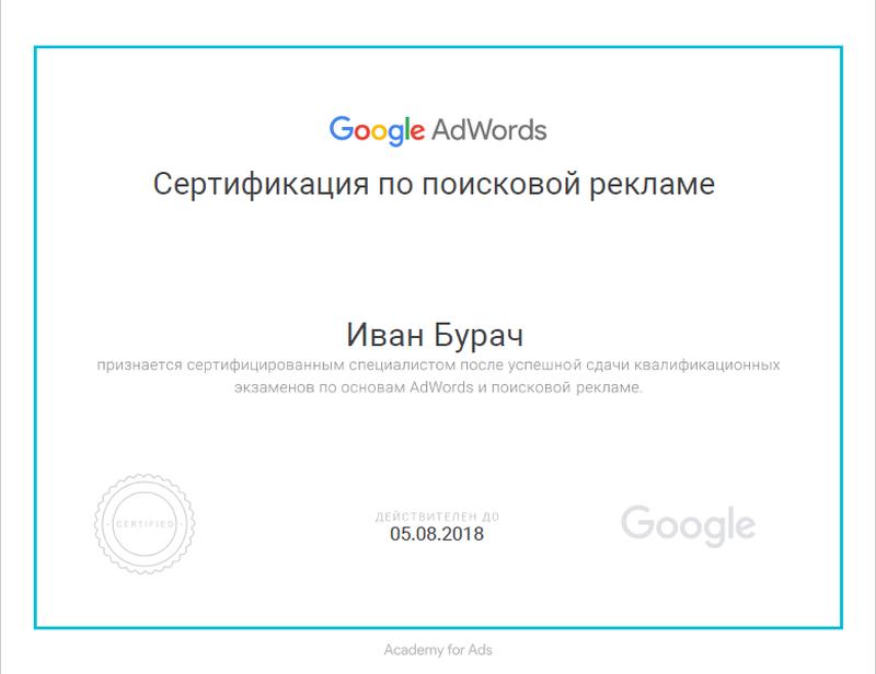 Контекстная, Таргетированная реклама Google/Yandex/FB/Instagram - Фото 2