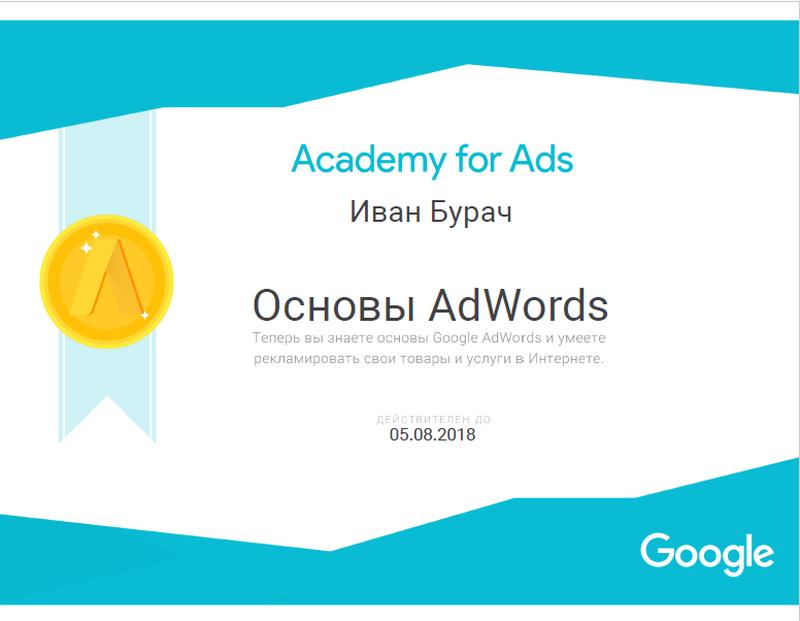 Контекстная, Таргетированная реклама Google/Yandex/FB/Instagram - Фото 3