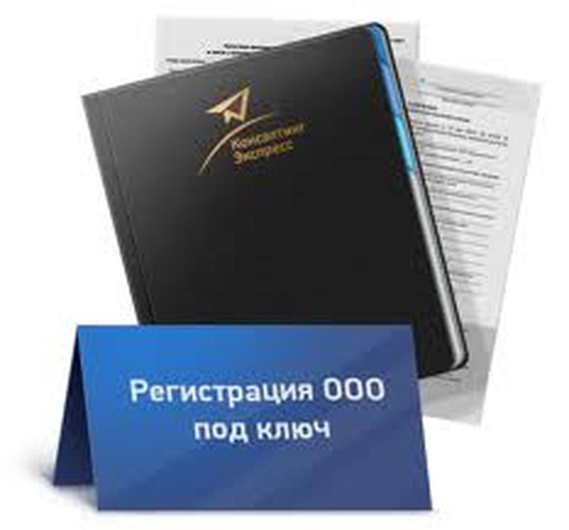 Открыть ООО с НДС в Днепре.