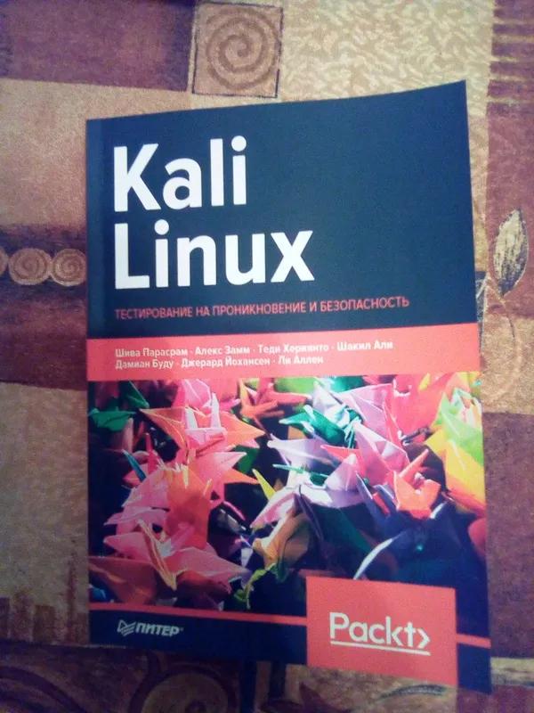 Книга Kali Linux 2020