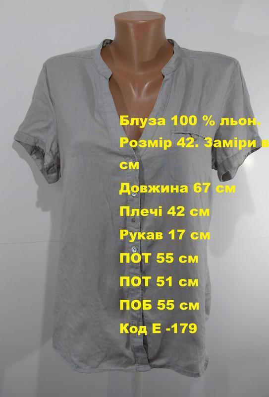 Блуза100% лен размер 42