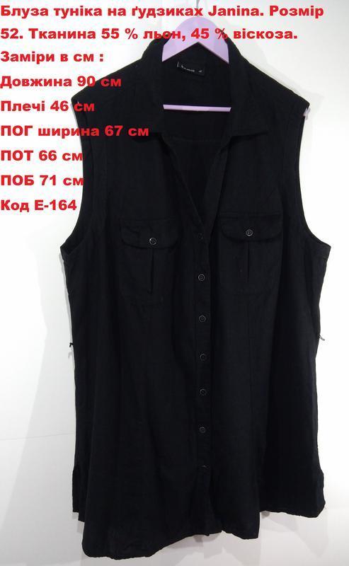 Блуза туника на пуговицах janina размер 52