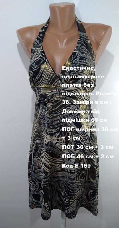 Эластичное  платье размер 38