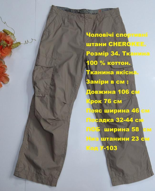 Мужские спортивные штаны cherokee размер 34