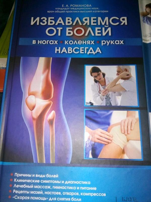 Книга о лечении боли в ногах.