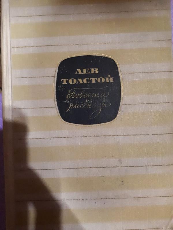 """Лев Толстой """"повести и рассказы"""""""