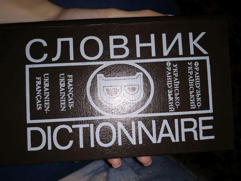 Французко-украинский словарь