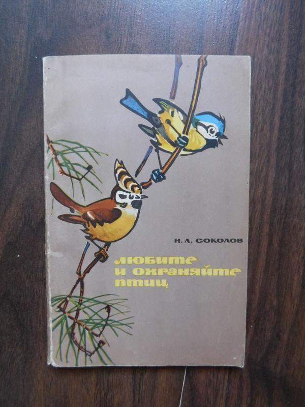Соколов Н.А. Любите и охраняйте птиц
