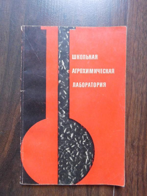 Смольянинов И. И. Школьная агрохимическая лаборатория
