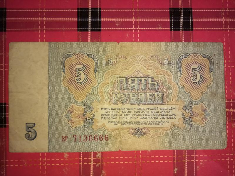 5 рублей СССР с интересным номером
