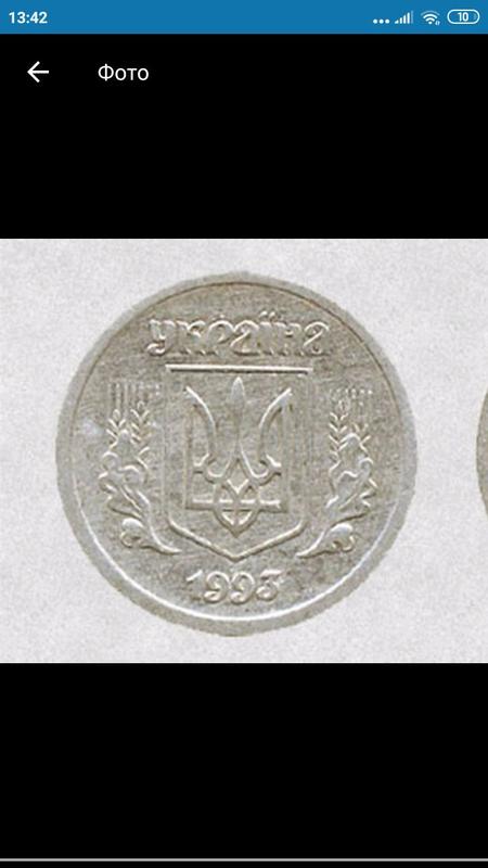 Українська монета 2 коп.1993р