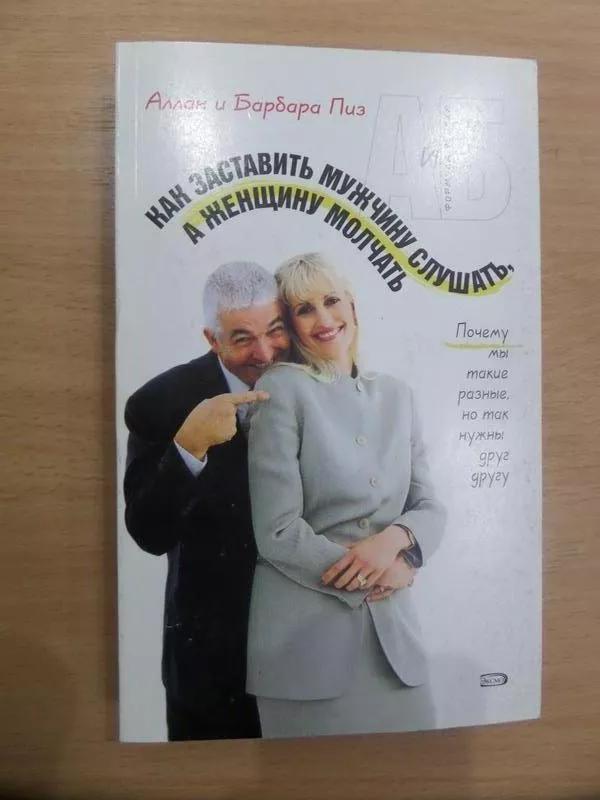 Книга - Как заставить мужчину слушать, а женщину молчать