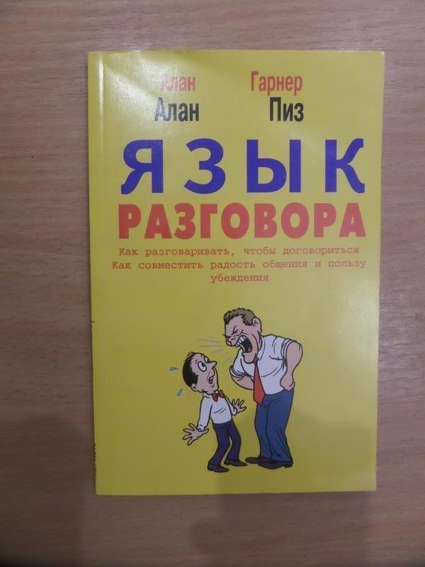 Книга - Язык разговора