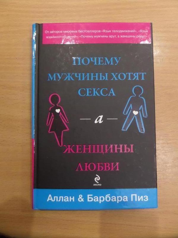 Книга - Почему мужчины хотят секса, а женщины любви