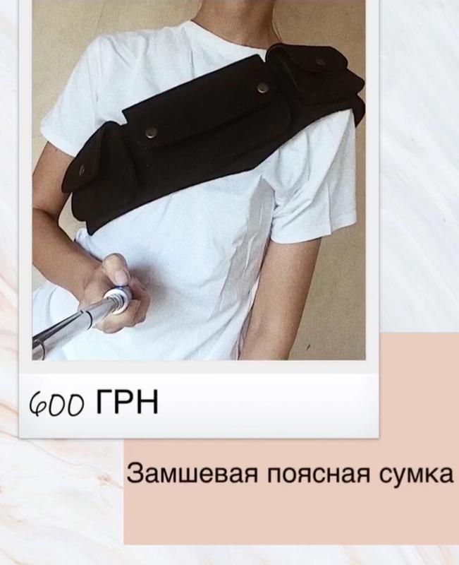 Замшевая поясная сумка