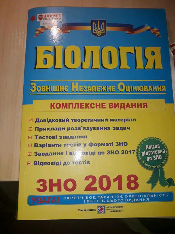 Зно биология 2018