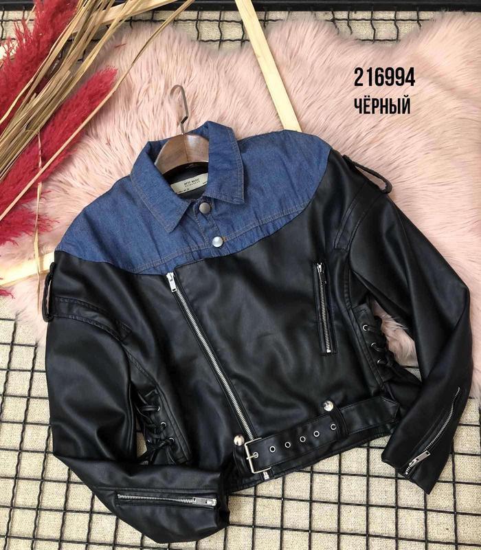 Стильная куртка-косуха демисезон