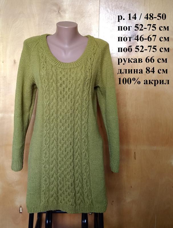 Р 14 / 48-50 очаровательный удлиненный свитер кофта платье теп...